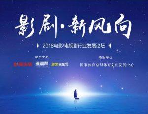 """""""影剧·新风向""""行业论坛在京举行 ——全方位洞察影剧行业发展的新趋势"""