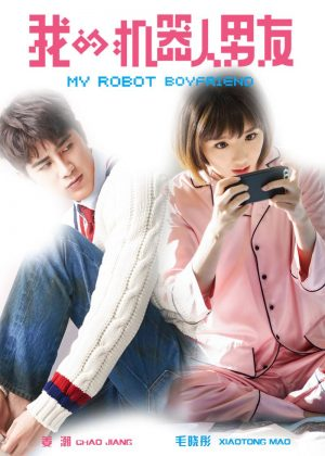 我的机器人男友