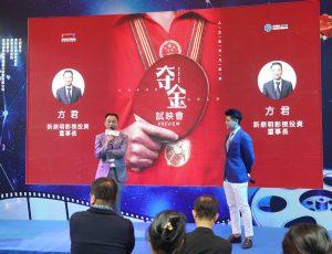 第23届香港国际影视展在港开幕 新鼎明携《夺金》亮相广东馆