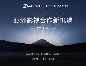 """新鼎明影视即将在香港举行""""亚洲影视合作新机遇""""推介会"""