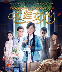 天涯女人心(2015)