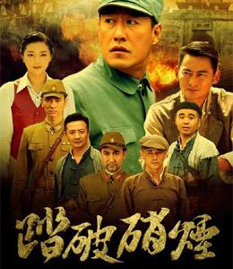 踏破硝烟(2015)