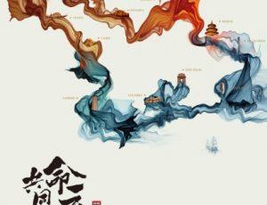 新鼎明出品纪录电影《共同命运》曝底色版主题海报 用镜头触摸梦想的温度